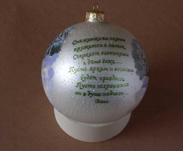 елочные шары ручной работы интернет магазина